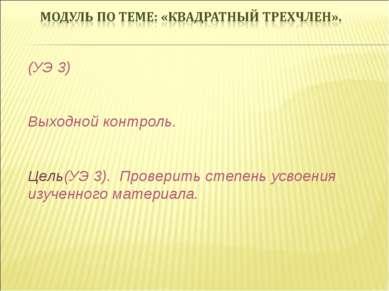 (УЭ 3) Выходной контроль. Цель(УЭ 3). Проверить степень усвоения изученного м...