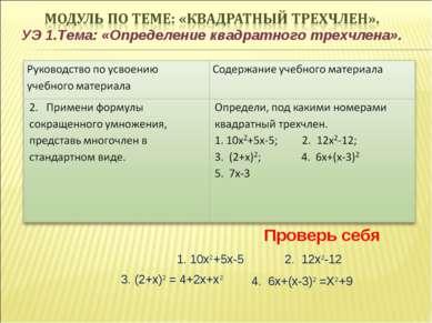 УЭ 1.Тема: «Определение квадратного трехчлена». Проверь себя 1. 10х2+5х-5 2. ...