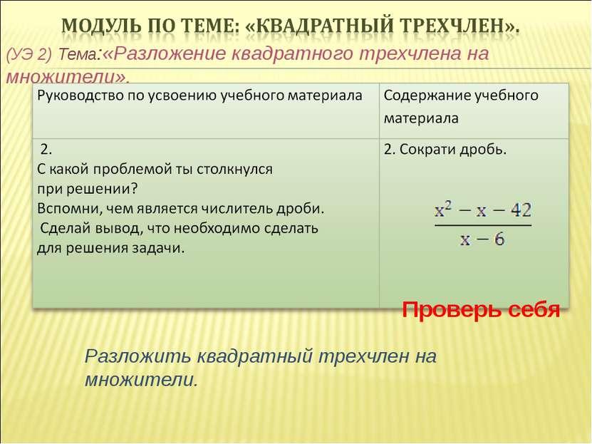 (УЭ 2) Тема:«Разложение квадратного трехчлена на множители». Проверь себя Раз...
