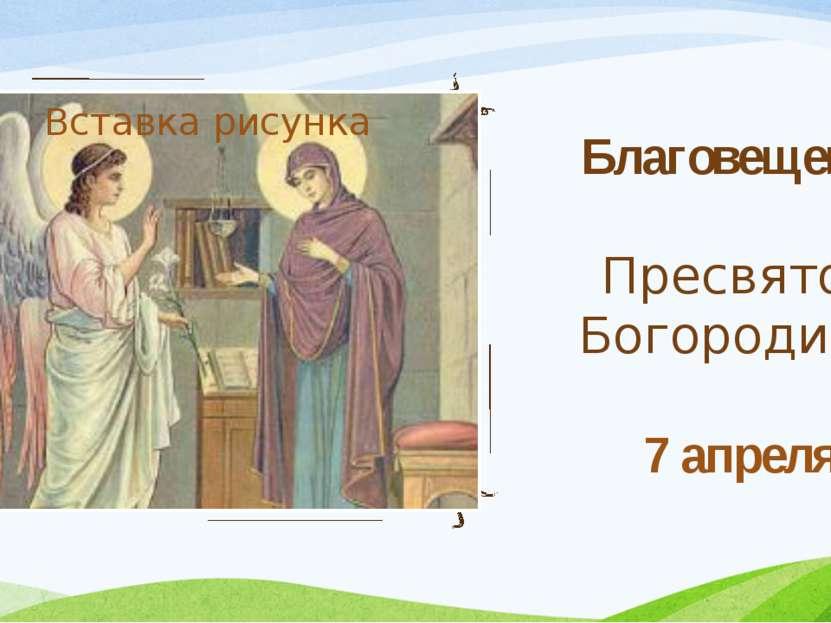Благовещенье Пресвятой Богородицы 7 апреля