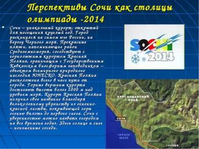Перспективы Сочи как столицы олимпиады -2014 Сочи – уникальный курорт, открыт...