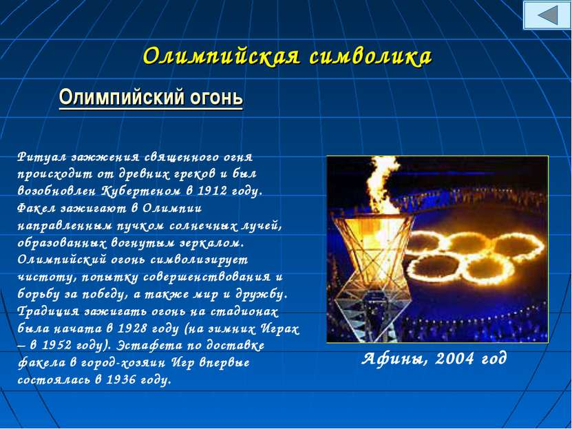 Олимпийская символика Олимпийский огонь Ритуал зажжения священного огня проис...
