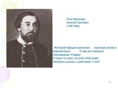 * Отец Некрасова, Алексей Сергеевич (1788-1862) Жестокий помещик-крепостник, ...