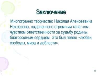* Заключение Многогранно творчество Николая Алексеевича Некрасова, наделенног...