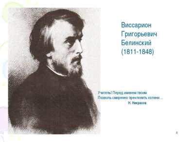 * Виссарион Григорьевич Белинский (1811-1848) Учитель! Перед именем твоим Поз...