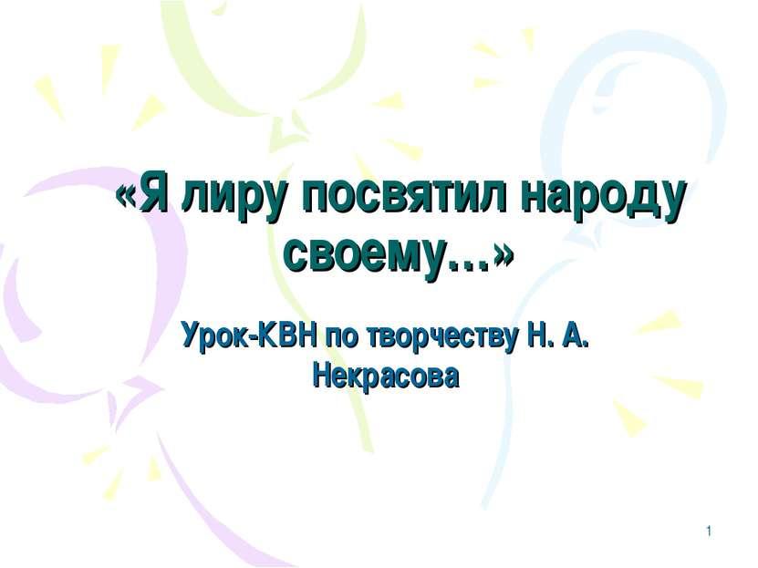 * «Я лиру посвятил народу своему…» Урок-КВН по творчеству Н. А. Некрасова