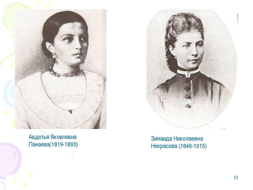 * Авдотья Яковлевна Панаева(1819-1893) Зинаида Николаевна Некрасова (1846-1915)