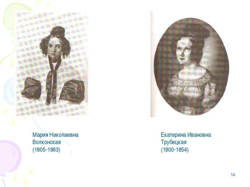 * Мария Николаевна Волконская (1805-1863) Екатерина Ивановна Трубецкая (1800-...
