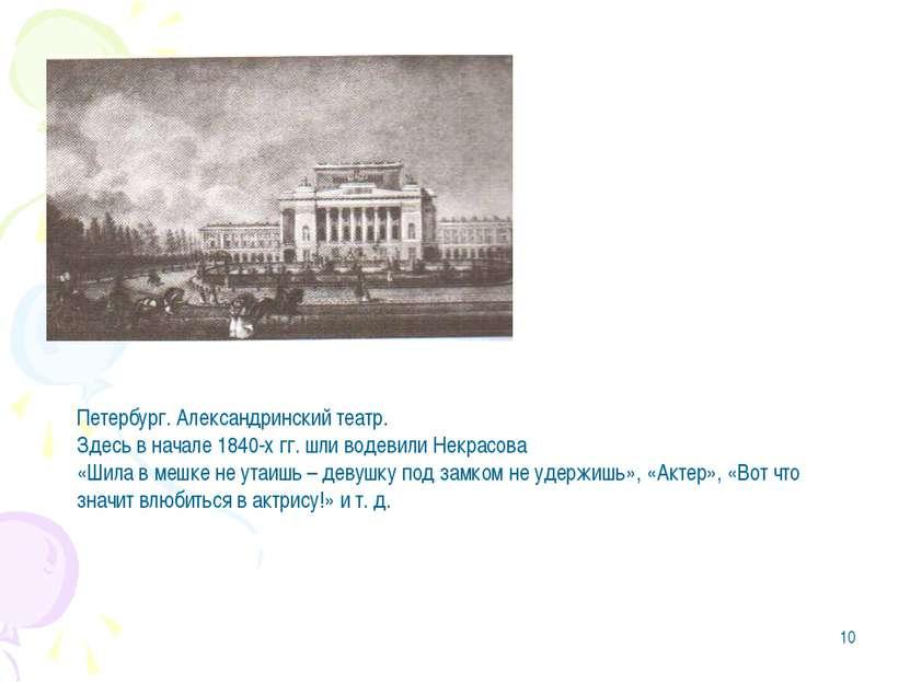 * Петербург. Александринский театр. Здесь в начале 1840-х гг. шли водевили Не...