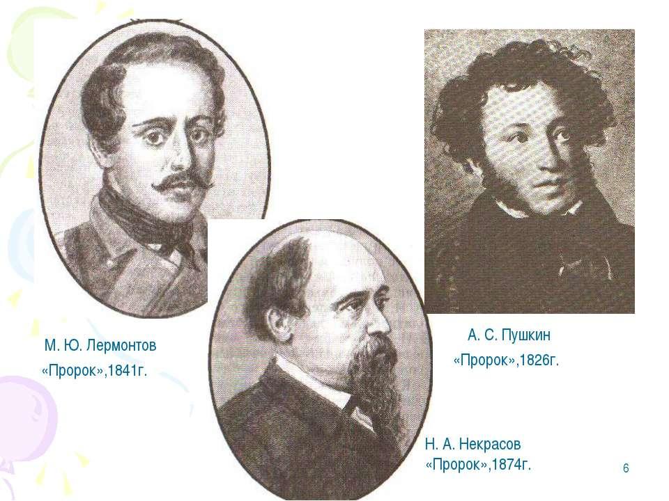 * М. Ю. Лермонтов А. С. Пушкин Н. А. Некрасов «Пророк»,1874г. «Пророк»,1841г....