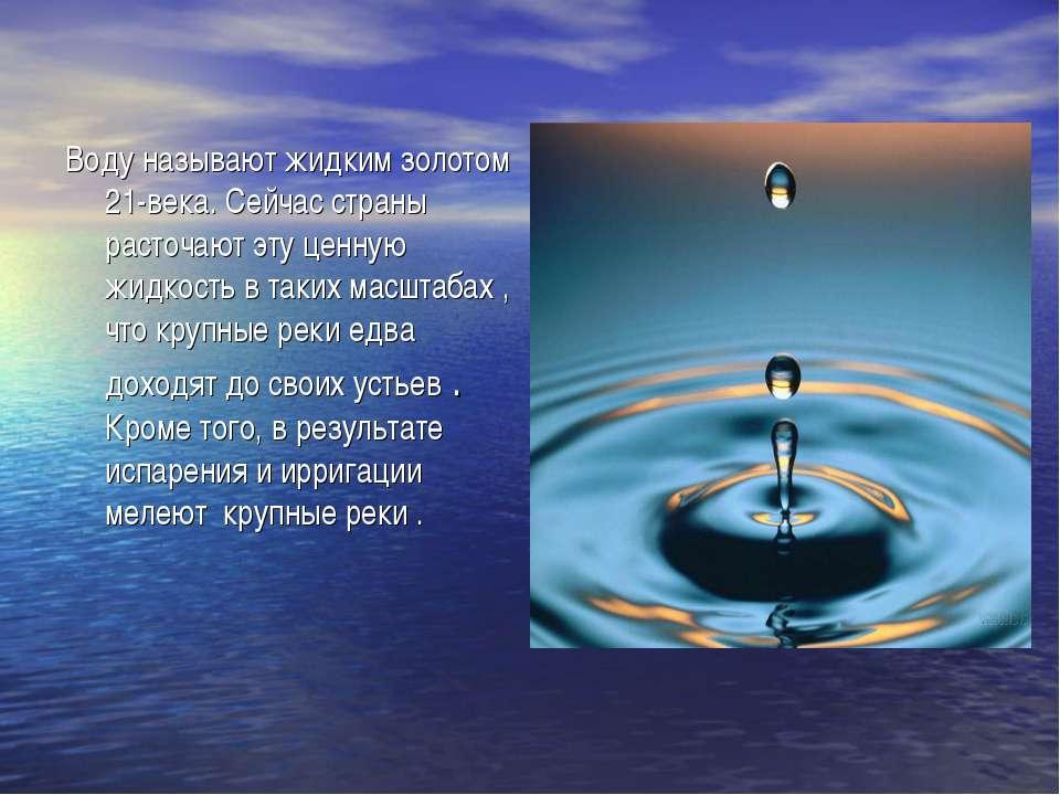 Воду называют жидким золотом 21-века. Сейчас страны расточают эту ценную жидк...