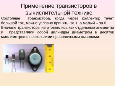 Применение транзисторов в вычислительной технике Состояние транзистора, когда...