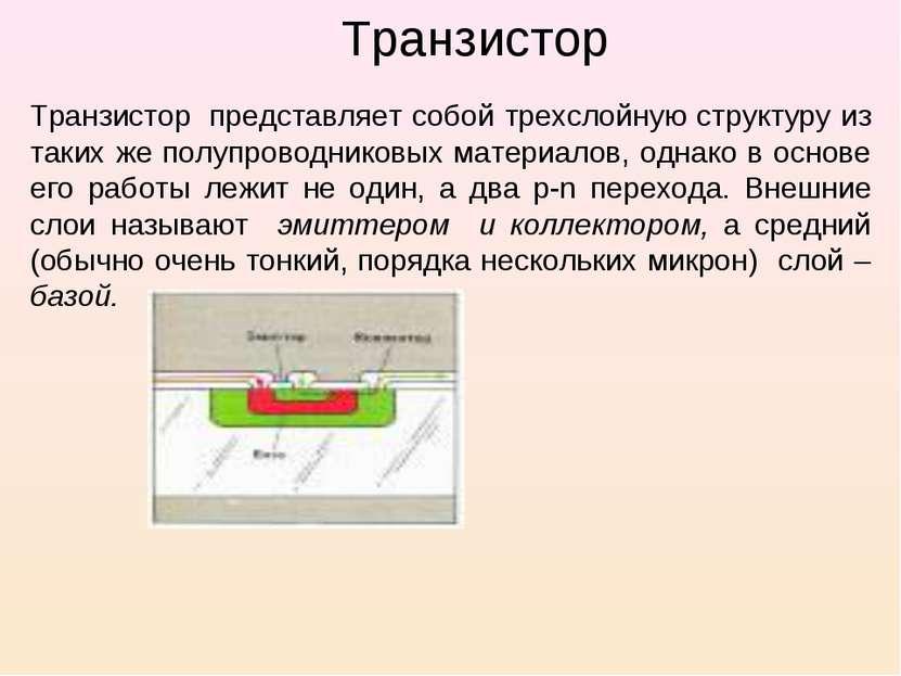 Транзистор Транзистор представляет собой трехслойную структуру из таких же по...