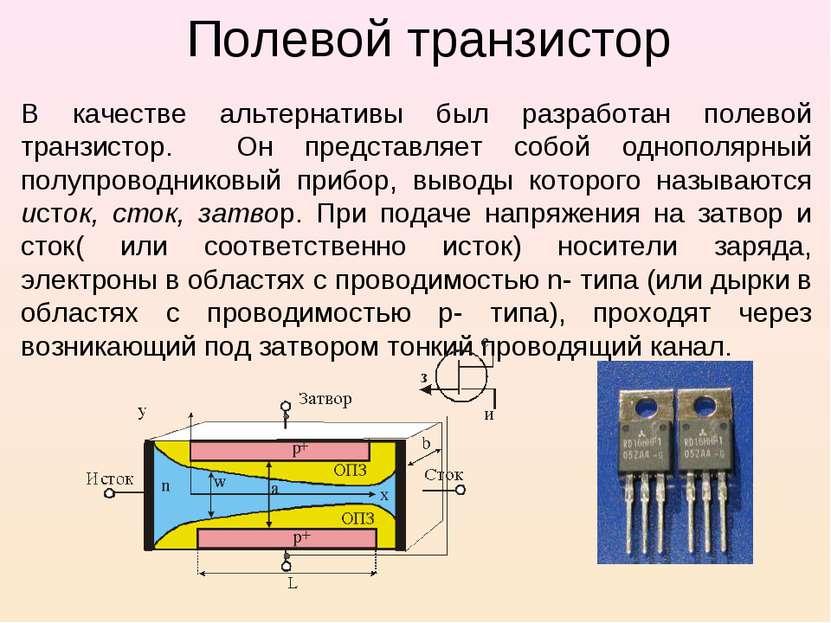 Полевой транзистор В качестве альтернативы был разработан полевой транзистор....