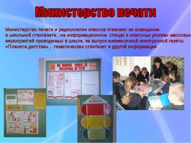 Министерство печати и редколлегии классов отвечает за освещение в школьной ст...