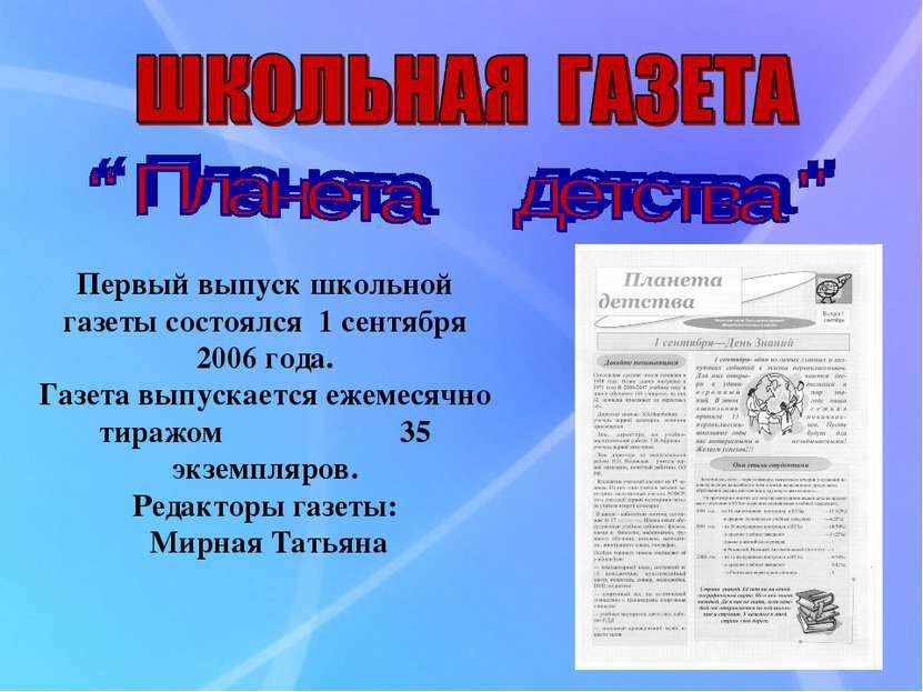 Первый выпуск школьной газеты состоялся 1 сентября 2006 года. Газета выпускае...