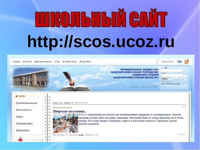 http://scos.ucoz.ru
