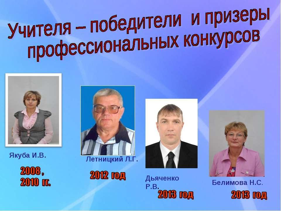 Якуба И.В. Летницкий Л.Г. Дьяченко Р.В. Белимова Н.С.