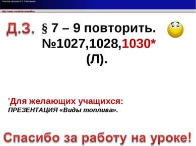 § 7 – 9 повторить. №1027,1028,1030* (Л). * *Для желающих учащихся: ПРЕЗЕНТАЦИ...