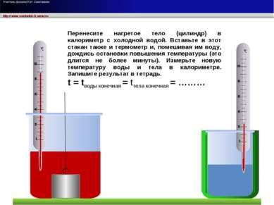 Перенесите нагретое тело (цилиндр) в калориметр с холодной водой. Вставьте в ...