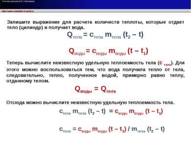 Qводы = своды mводы (t – t1) стела mтела (t2 – t) = своды mводы (t – t1) Тепе...
