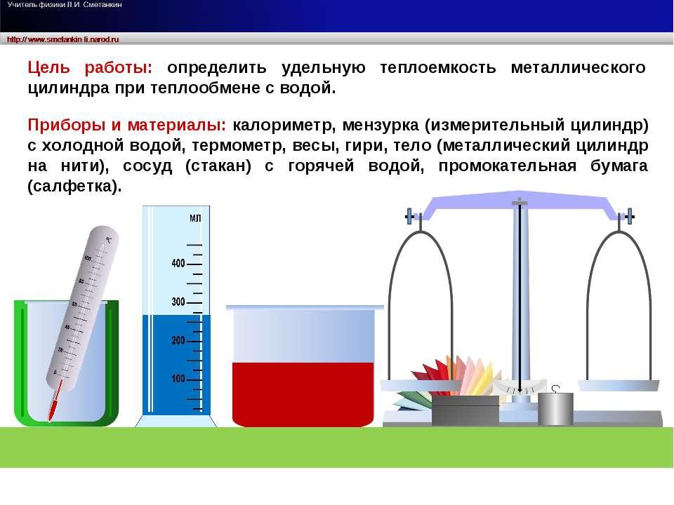 Цель работы: определить удельную теплоемкость металлического цилиндра при теп...
