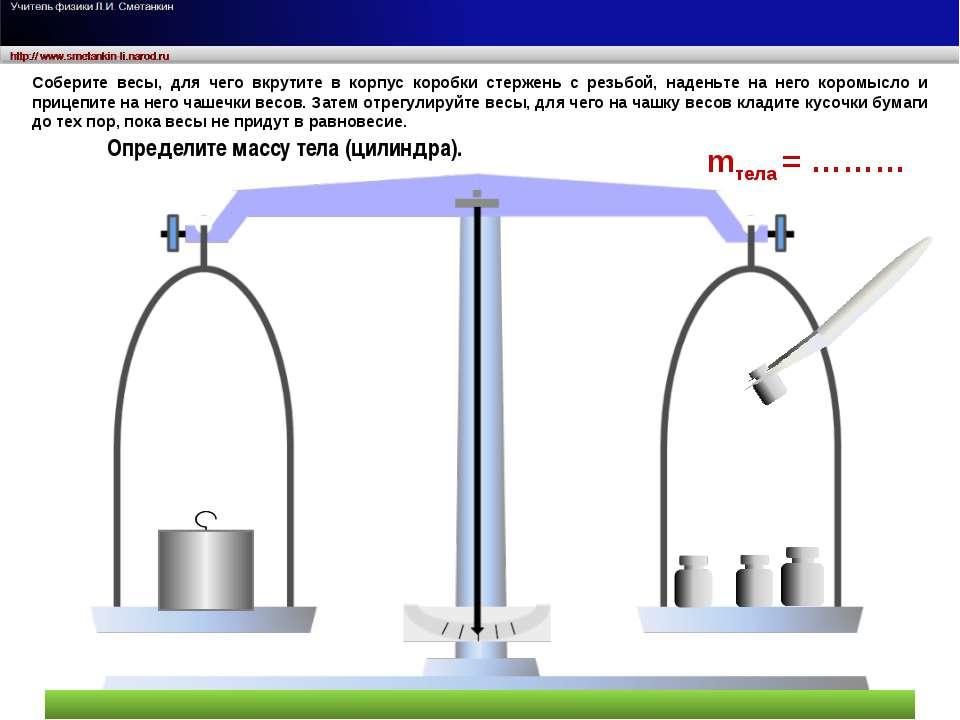 mтела = ……… Соберите весы, для чего вкрутите в корпус коробки стержень с резь...