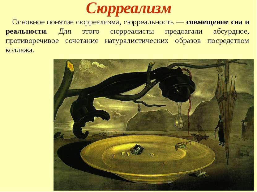 Сюрреализм Основное понятие сюрреализма, сюрреальность — совмещение сна и реа...