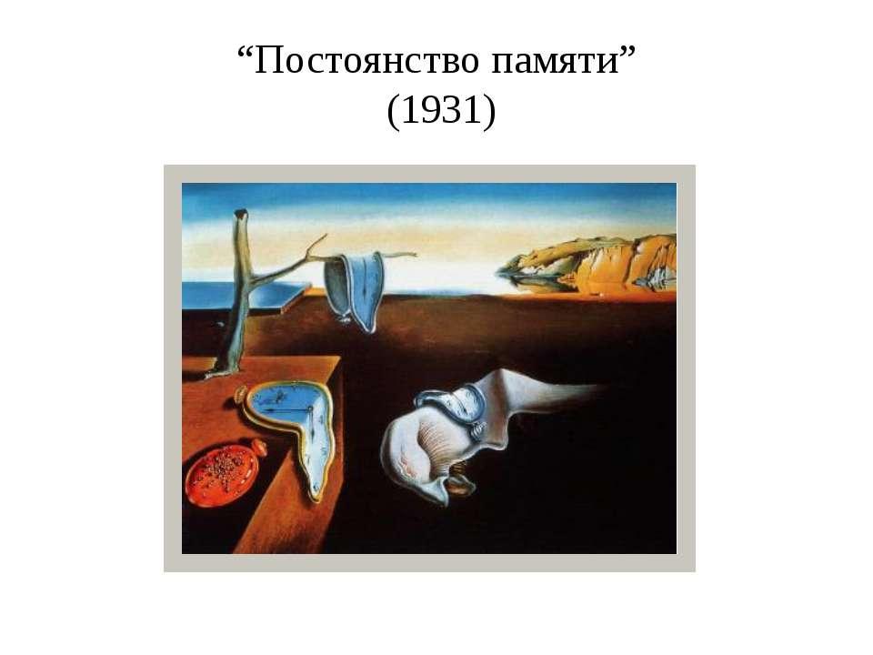 """Постоянство памяти"" (1931)"