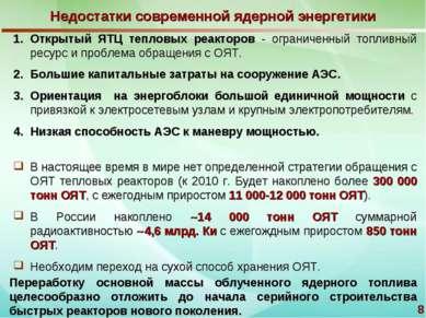 * Недостатки современной ядерной энергетики Открытый ЯТЦ тепловых реакторов -...
