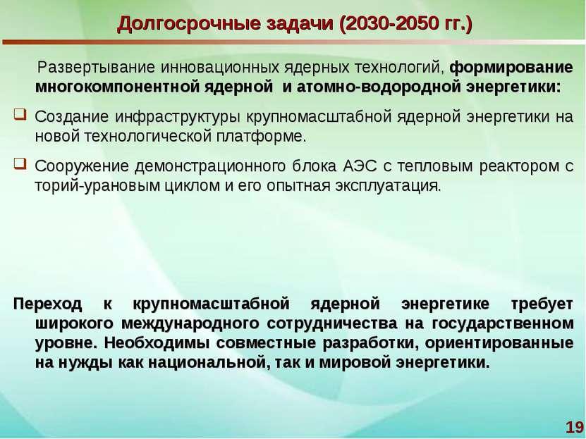 * Долгосрочные задачи (2030-2050 гг.) Развертывание инновационных ядерных тех...