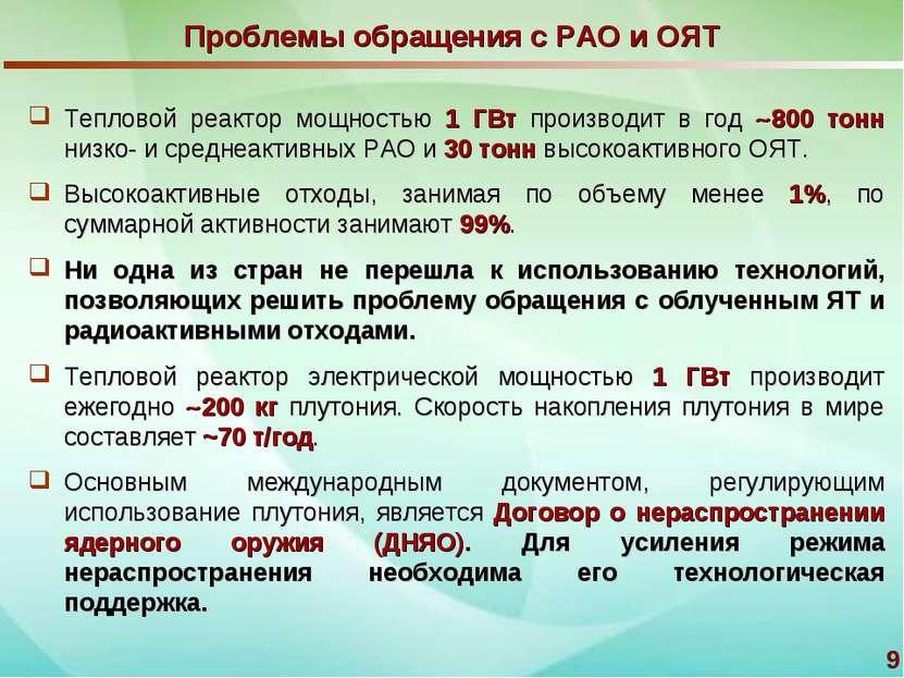 * Проблемы обращения с РАО и ОЯТ Тепловой реактор мощностью 1 ГВт производит ...