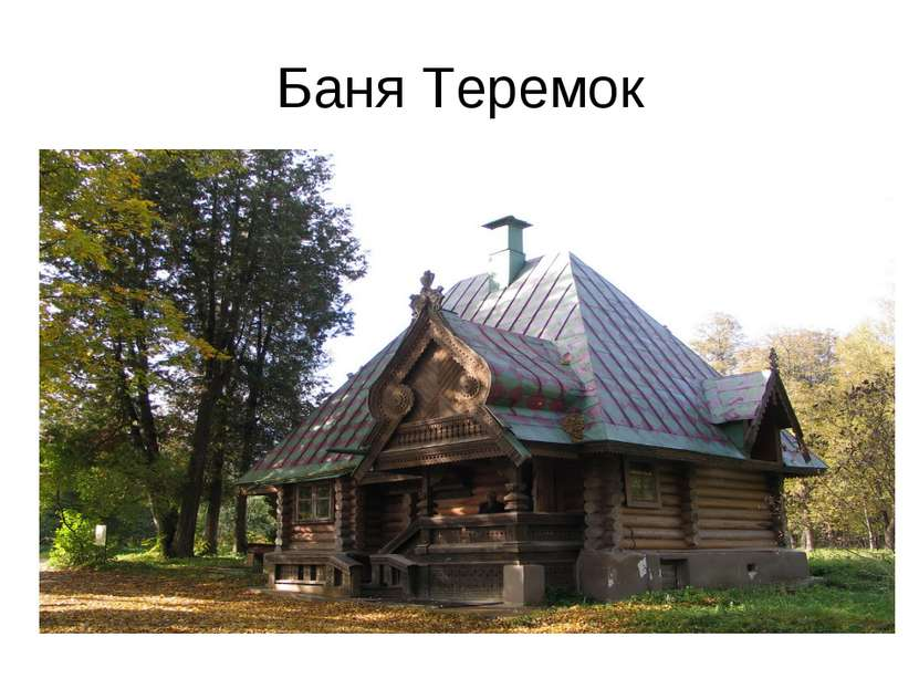 Баня Теремок