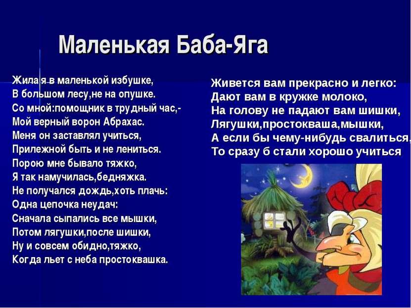 Маленькая Баба-Яга Жила я в маленькой избушке, В большом лесу,не на опушке. С...