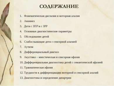 Фонематическая дислалия и моторная алалия Анамнез Дети с ЗПР и с ЗРР Основные...