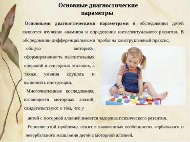 детей с моторной алалией имеется задержка психического развития. Решение этой...