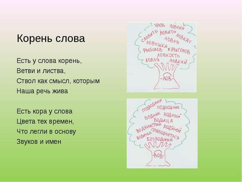 Корень слова Есть у слова корень, Ветви и листва, Ствол как смысл, которым На...