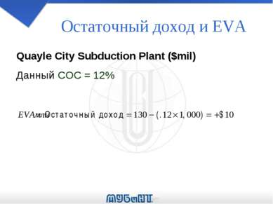 Остаточный доход и EVA Quayle City Subduction Plant ($mil) Данный COC = 12%