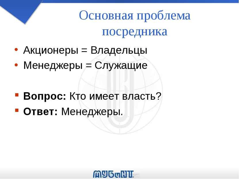 Основная проблема посредника Акционеры = Владельцы Менеджеры = Служащие Вопро...