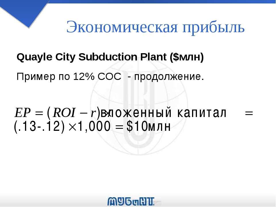 Экономическая прибыль Quayle City Subduction Plant ($млн) Пример по 12% COC -...