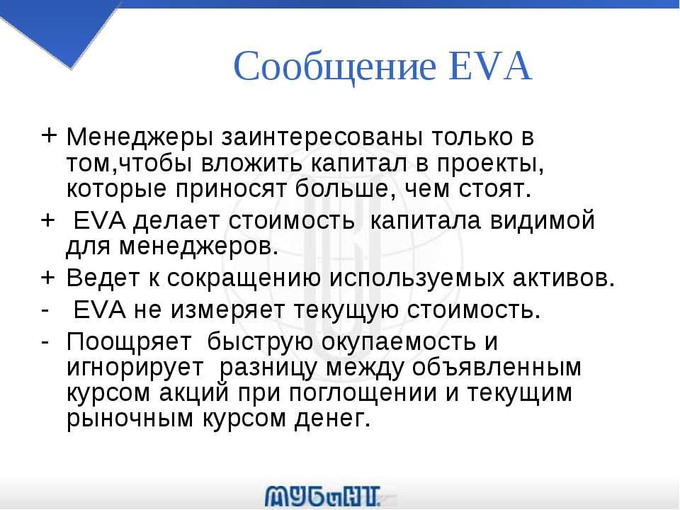Сообщение EVA + Менеджеры заинтересованы только в том,чтобы вложить капитал в...