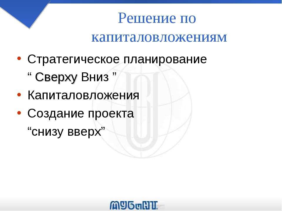 """Решение по капиталовложениям Стратегическое планирование """" Сверху Вниз """" Капи..."""