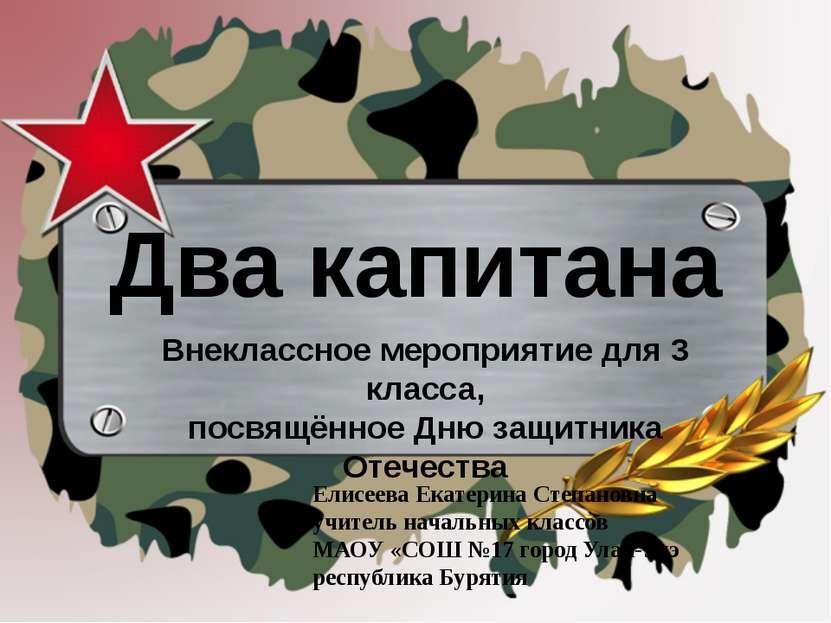 Два капитана Елисеева Екатерина Степановна учитель начальных классов МАОУ «СО...