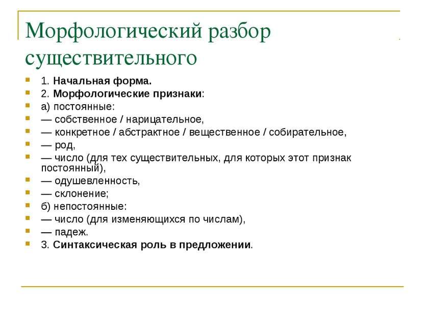 Морфологический разбор существительного 1.Начальная форма. 2.Морфологически...
