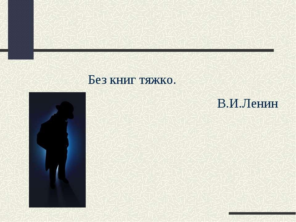 Без книг тяжко. В.И.Ленин