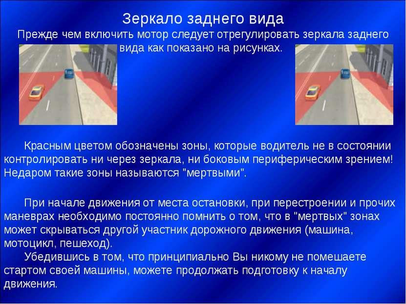 Зеркало заднего вида Прежде чем включить мотор следует отрегулировать зеркала...