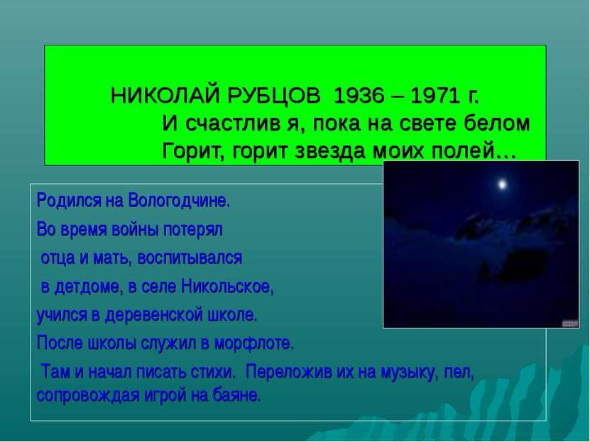 НИКОЛАЙ РУБЦОВ 1936 – 1971 г. И счастлив я, пока на свете белом Горит, горит ...