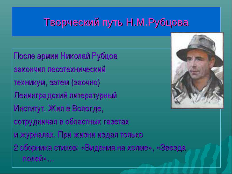 Творческий путь Н.М.Рубцова После армии Николай Рубцов закончил лесотехническ...