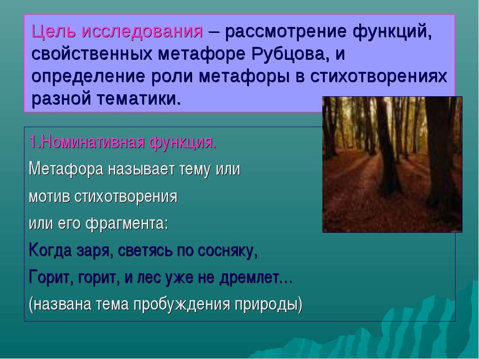 Цель исследования – рассмотрение функций, свойственных метафоре Рубцова, и оп...