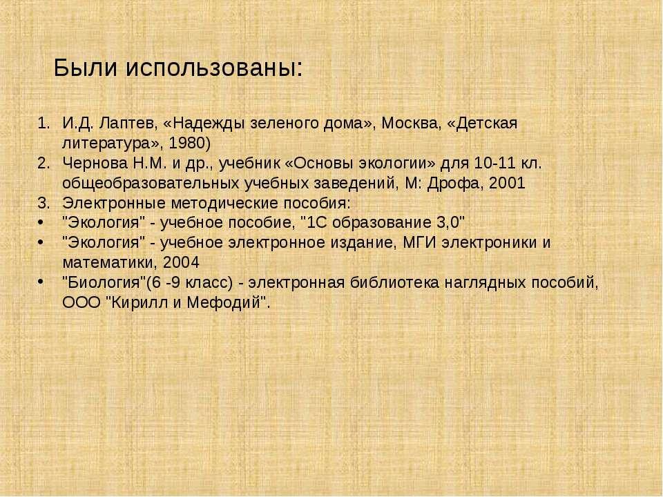 Были использованы: И.Д. Лаптев, «Надежды зеленого дома», Москва, «Детская лит...